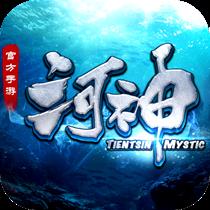 河神手游 v1.3.1 BT版下载
