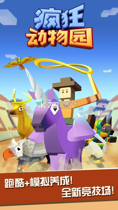 游戏截图 游戏介绍: 《疯狂动物园古希腊》是一款最新非常火的休闲游