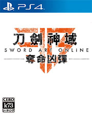 刀剑神域夺命凶弹中文版下载
