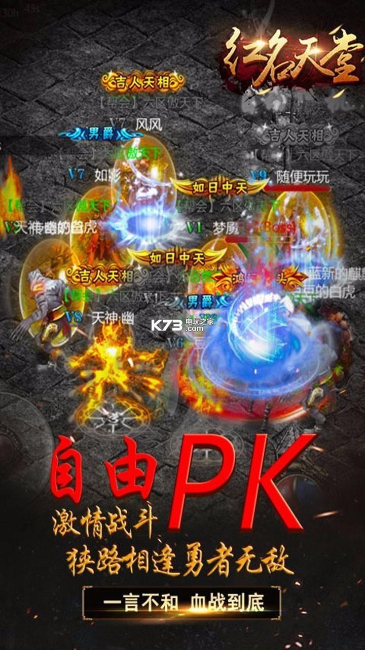 啊v天堂_红名天堂 安卓正版下载v1.4.29