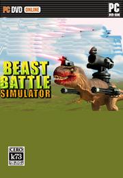 野兽战斗模拟器