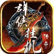 群侠挂机九游版下载v1.0.2