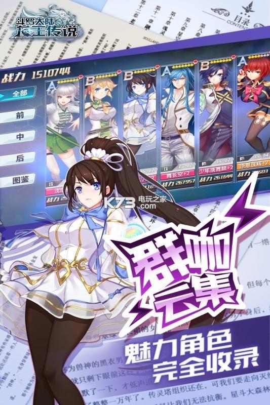 龙王传说斗罗大陆3 v1.7.0 果盘版下载 截图