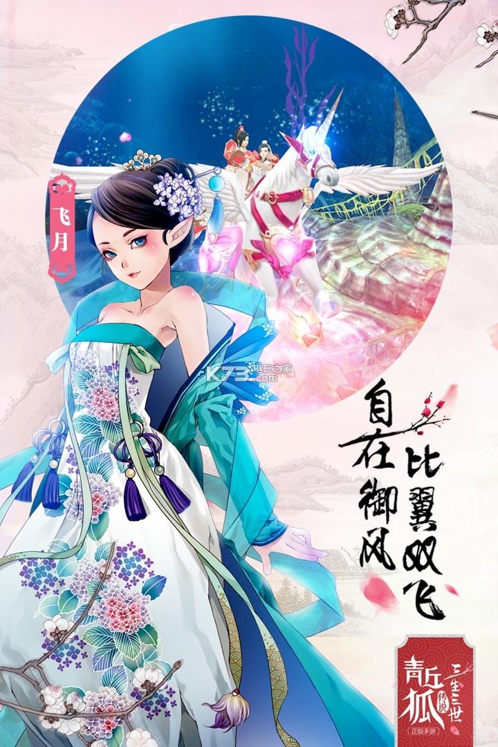 青丘狐传说 v1.7.1 九游版下载 截图