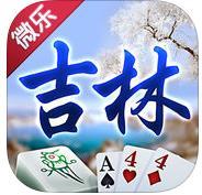 微乐吉林棋牌小鸡飞弹下载安装v3.5.2