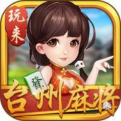 玩来台州麻将下载v1.0.1