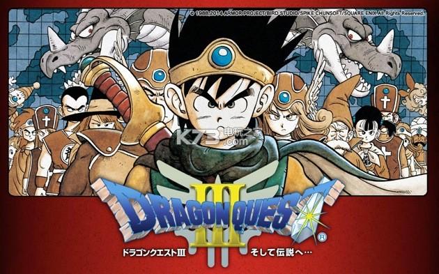 勇者斗恶龙3 日版下载 截图
