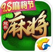 腾讯欢乐麻将9.8麻将节下载v6.9.33