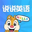 说说英语 v2.3.1 最新版下载