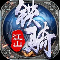 铁骑江山 v1.4 BT版下载