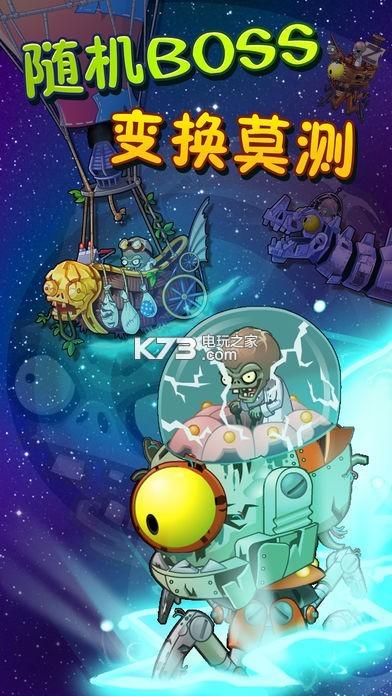 植物大战僵尸2摩登世界 v2.5.3 修改版下载 截图