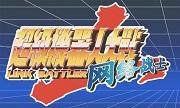超級機器人大戰網絡戰士漢化版下載