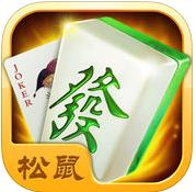 松鼠棋牌游戏下载v1.2