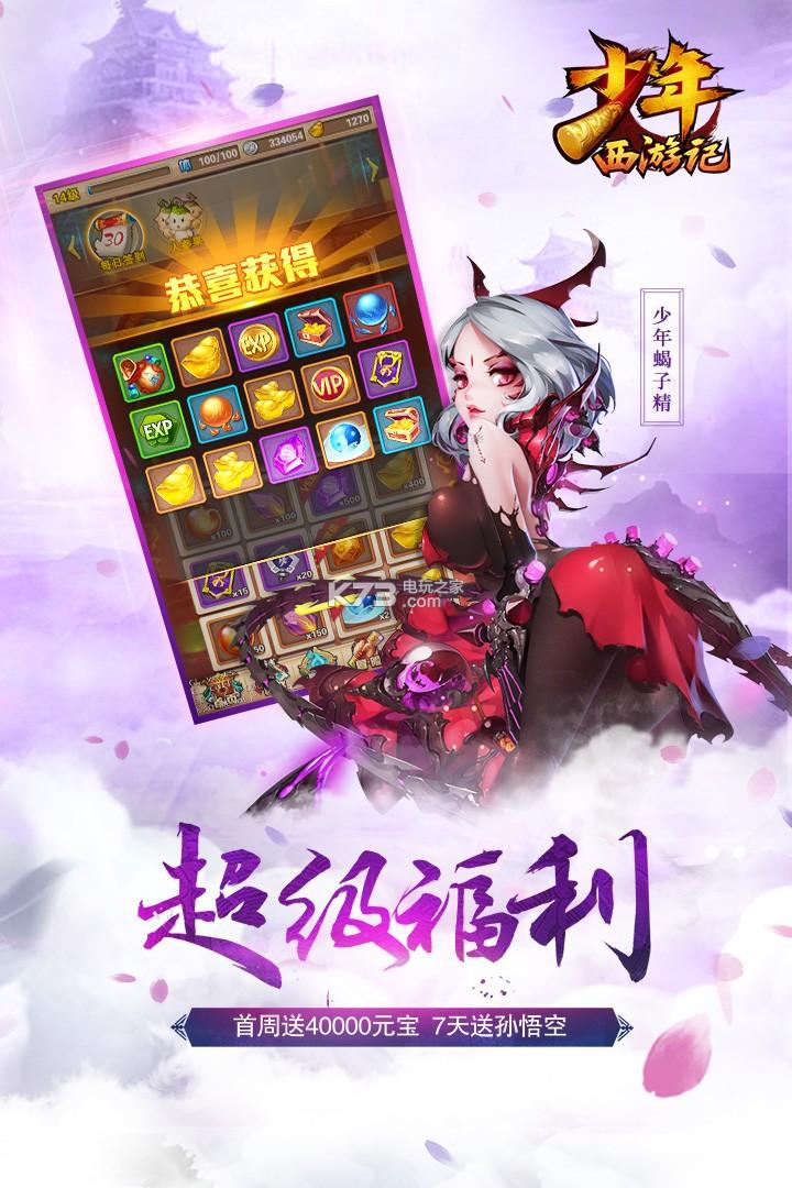 少年西游记 v4.4.66 最新版本下载 截图