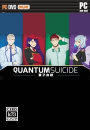 量子自杀中文版下载
