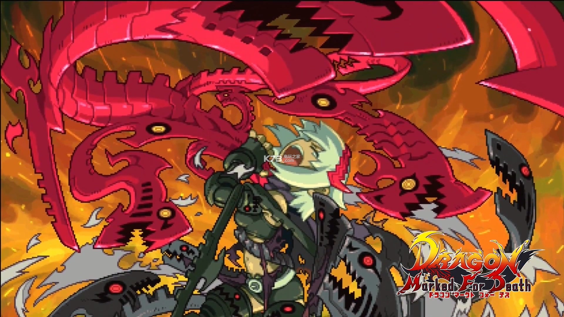 龙死亡印记 中文版下载 截图