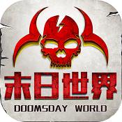 末日世界官方下载v2.0.15