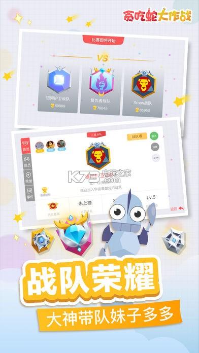 贪吃蛇大作战3.8.11 最新版下载 截图