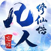 凡人修仙传 v1.5.01 九游版下载