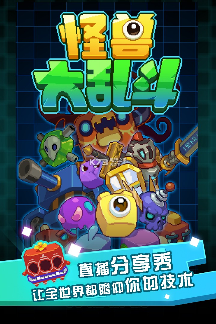怪兽大乱斗 v1.0.2 九游版下载 截图