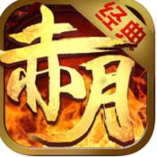 赤月荣耀 v1.1.1 变态版下载