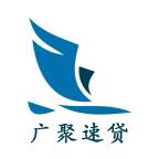 广聚速贷下载v2.1