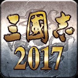 三国志2017 v2.7.0 手游下载