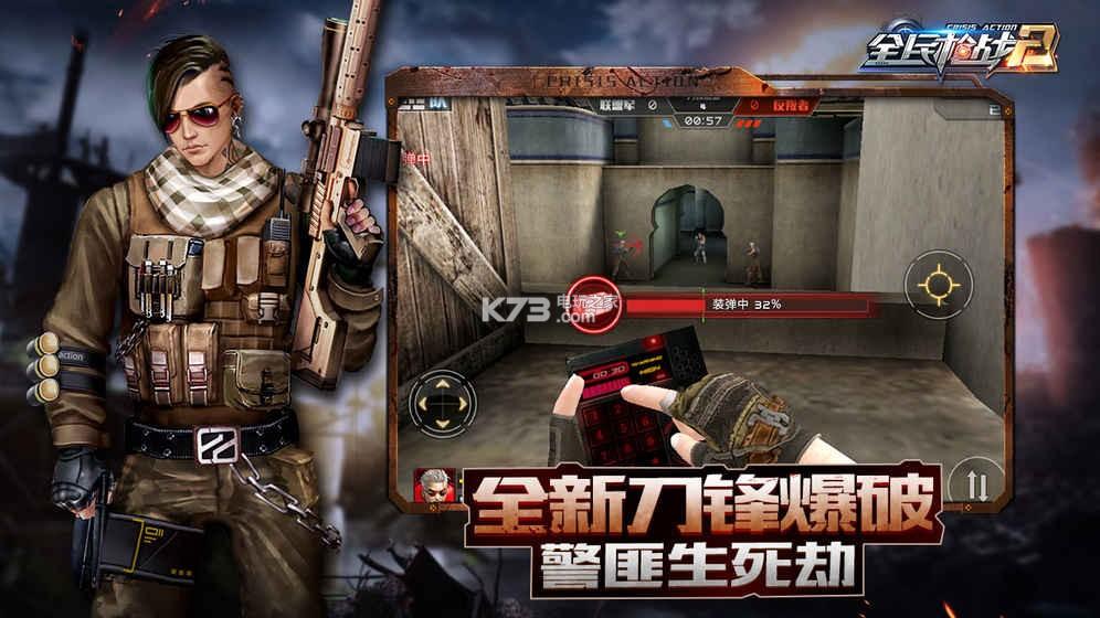 全民枪战2 v3.12.1 大逃杀版本下载 截图