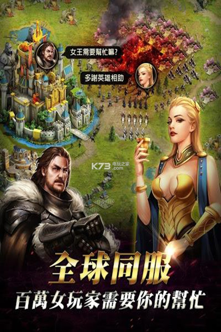 女王的纷争 v2.2.19 九游版下载 截图