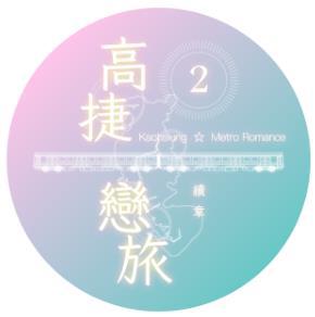 高捷恋旅2官网下载v2.4