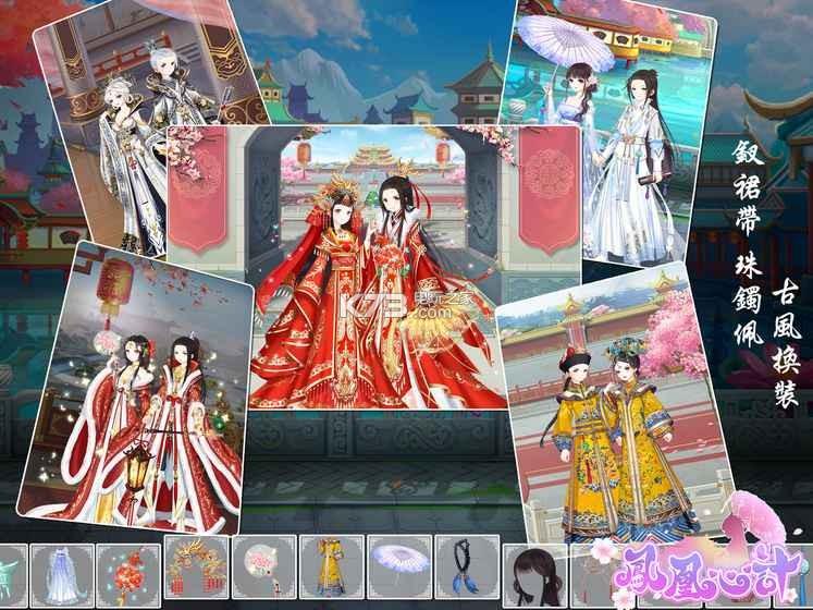 凤凰心计 v3.4 游戏下载 截图