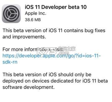 ios11beta10描述文件 下载 截图