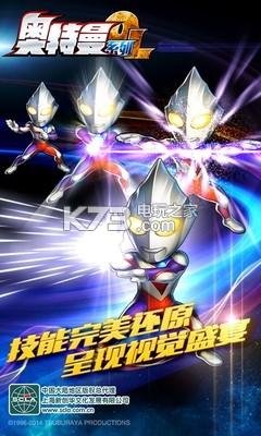 奥特曼系列ol无限光元下载v1.2.15 奥特曼系列ol修改版下载 k73电玩之图片
