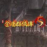 金庸群侠传5手游下载v1.0