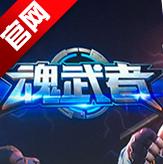 魂武者腾讯版下载v1.0