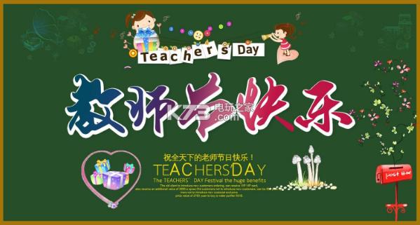 教师节感恩祝福语大全 下载 截图