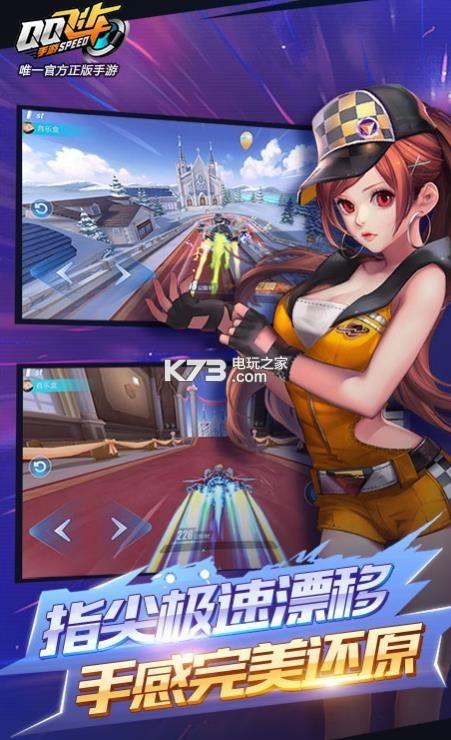 QQ飞车手游 v1.6.7.1107 九游版下载 截图