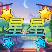 星星开心消除手游正式版下载