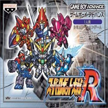 超级机器人大战R gba版cia下载