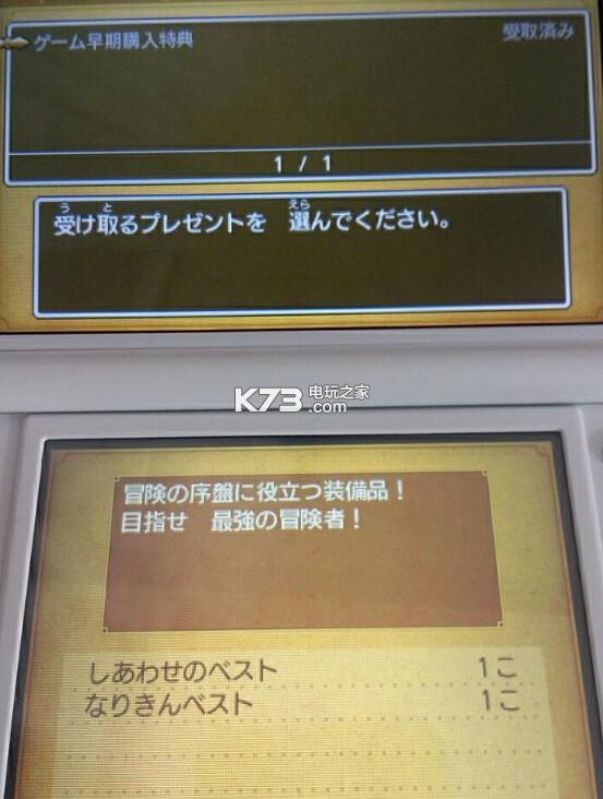 勇者斗恶龙11 全dlc内容下载 截图