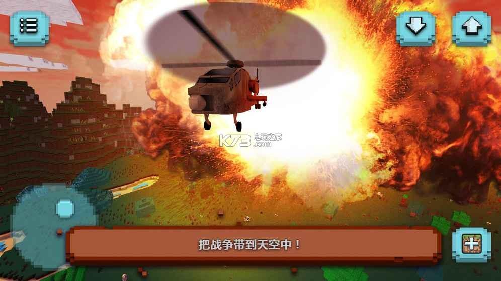 建造武装直升机 v1.1 下载 截图