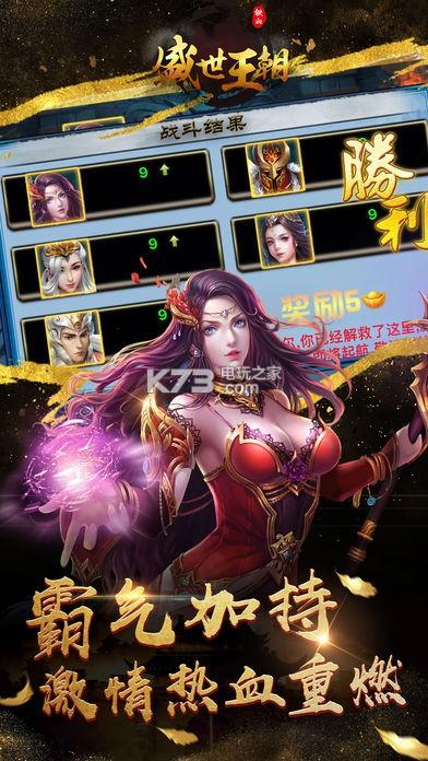盛世王朝手游 v1.0.0 下载 截图