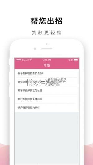菲音借钱 v1.1.1 官网下载 截图