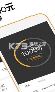 钱小侠 v2.5.0 app下载 截图