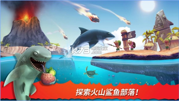 饥饿鲨进化 v7.3.0 无限金币钻石破解版下载 截图