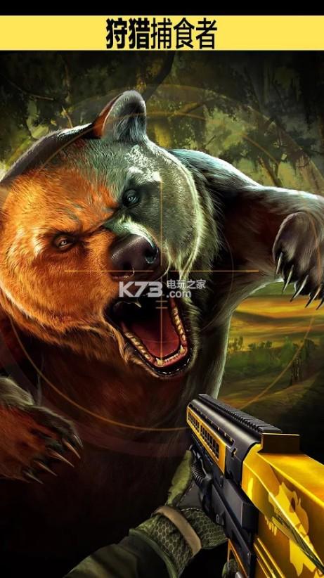 猎鹿人2017 v4.3.3 无限子弹破解版下载 截图
