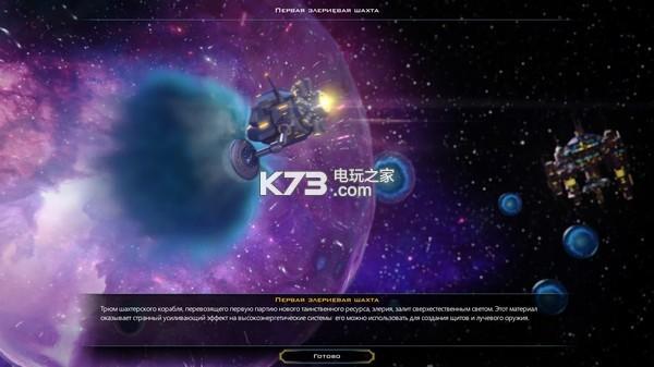 银河文明3 v2.5 集成全dlc最新版下载 截图