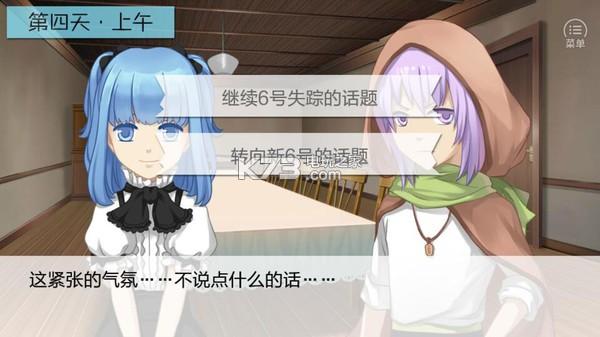 七个小矮人2 中文破解版下载 截图
