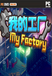 我的工厂 中文破解版下载