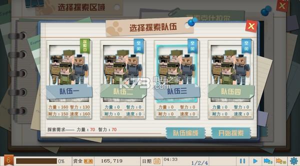 我的工厂 中文破解版下载 截图